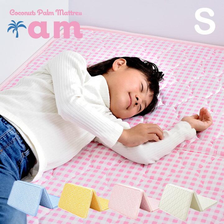 2段・3段・システムベッド用マットレス 三つ折り ココナッツパームマットレス am(アム) S 97×195cm シングル 二段ベッド用 三段ベッド用 システムベッド用 ロフトベッド用 シングルベッド用 シングル (S)