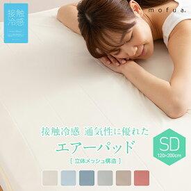 【接触冷感/洗濯機OK】mofua cool 通気性に優れた エアーパッド SD 120×200cm セミダブルサイズ Q-max0.386 快適 メッシュ 寝具 敷きパット ベッドパッド 布団 洗える ゴム付き ズレ防止
