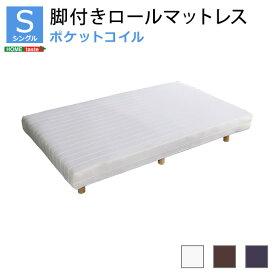脚付きロールマットレス ポケットコイルスプリング Unite Doux(ユニテ ドゥ) シングルサイズ 3色対応 ポケットコイル 脚付きマットレス 脚付マットレス 脚付きベッド マットレス ベッド
