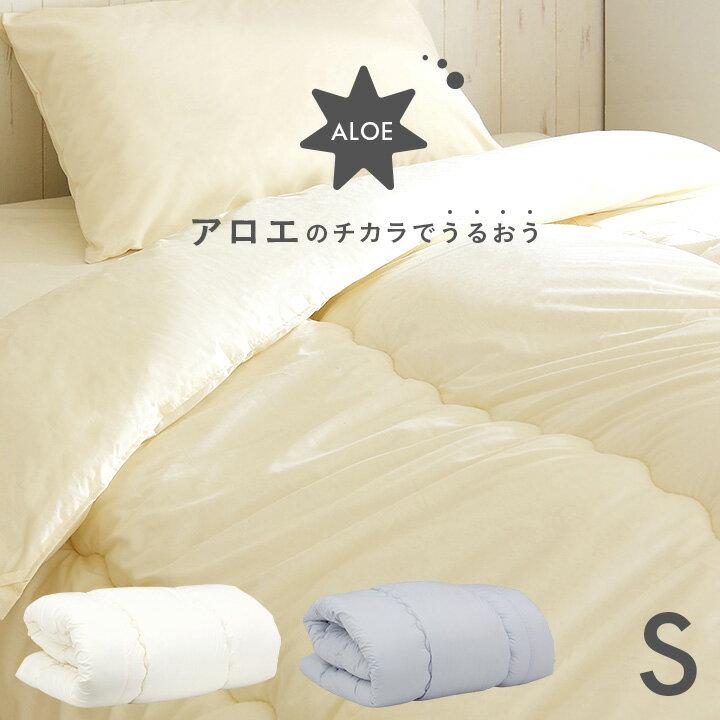 【2段、3段ベッドにぴったり/日本製/洗濯可能】アロエのチカラでうるおう 掛け布団 S シングルサイズ アイボリー/グレー 二段ベッド用 三段ベッド用 システムベッド用 布団 掛布団 シングル(S)