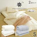 【2段、3段ベッドにぴったり/日本製/洗濯可能】アロエのチカラでうるおう 掛け+敷き 布団2点セット S シングルサイ…