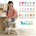 当店オリジナル【荷重ロック付きキャスター】学習椅子 昇降式 学習チェア Swan(スワン) 18色対応 学習チェアー 学習い…