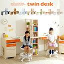 【割引クーポン配布中】【出荷数10000台突破!】twin desk(ツインデスク) 7色対応 ツインデスク 学習机 学習デスク 勉…
