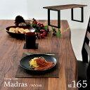 【高級材ウォールナット材使用/和信オイル塗装】ダイニングテーブル Madras(マドラス) 幅165cm ウォールナット ダイニング テーブル 木製 おしゃれ (大型)