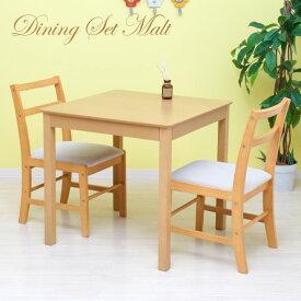 ダイニング3点セット Malt(モルト) 木製ダイニングテーブル 木製ダイニングチェア ナチュラル カントリー 木製 北欧 おしゃれ カフェ テーブル モダン 幅75cm