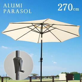 ガーデンパラソル ALUMI PARASOL(アルミパラソル) 270cm ベース無 グリーン/アイボリー/ブラウン アルミ 角度調節 ガーデン パラソル ガーデンファニチャー 屋外
