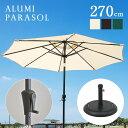 ガーデンパラソル ベース付き2点セット ALUMI PARASOL(アルミパラソル) 270cm グリーン/アイボリー/ブラウン ガーデン…