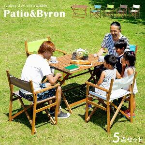 【割引クーポン配布中】ガーデンテーブル5点セット Patio&Byron(パティオ&バイロン) 5色対応 ガーデンテーブル ガーデンチェア 木製テーブル ディレクターチェア 折りたたみチェア 椅子 折