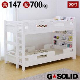 [耐荷重700kg/耐震/業務用可]G★SOLID 宮付き 二段ベッド H147cm 梯子無[ホワイト]2段ベッド 二段ベット 2段ベット 子供用ベッド 大人用 ベッド 頑丈 木製 宮棚 子供部屋 (大型)