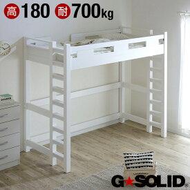 【耐荷重700kg/業務用可/ハンガーフック付き】G★SOLID ロフトベッド H180cm 梯子無 ホワイト ハイタイプ ロフトベット ロフト ベッド システムベッド システムベット