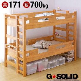 【耐荷重700kg/耐震/業務用可】G★SOLID 二段ベッド H171cm 梯子無 ライトブラウン 2段ベッド 二段ベット 2段ベット 子供用ベッド 大人用 ベッド 頑丈 木製 宮棚 子供部屋 (大型)