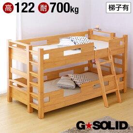 【割引クーポン配布中】【耐荷重700kg/耐震/業務用可】G★SOLID 二段ベッド H122cm 梯子有 ライトブラウン 2段ベッド 二段ベット 2段ベット 子供用ベッド 大人用 ベッド 頑丈 木製 宮棚