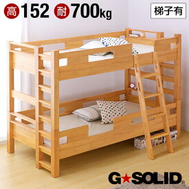 【耐荷重700kg/耐震/業務用可】G★SOLID 二段ベッド H152cm 梯子有 ライトブラウン 2段ベッド 二段ベット 2段ベット 子供用ベッド 大人用 ベッド 頑丈 木製 宮棚 子供部屋 (大型)