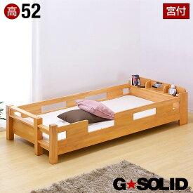 【割引クーポン配布中】業務用可! G★SOLID 宮付き シングルベッド H52cm 梯子無 シングルベット 子供用ベッド ベッド 大人用 木製 頑丈