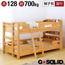 【割引クーポン配布中】【耐荷重700kg/耐震/業務用可】G★SOLID 宮付き 二段ベッド H128cm 梯子有 ライトブラウン 2段ベッド 二段ベット 2段ベット 子供用ベッド 大人用 ベッド 頑丈 木製 宮棚
