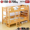 【耐荷重700kg/耐震/業務用可】G★SOLID 宮付き 二段ベッド H158cm 梯子有 ライトブラウン 2段ベッド 二段ベット 2…