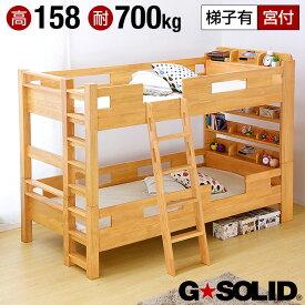 【耐荷重700kg/耐震/業務用可】G★SOLID 宮付き 二段ベッド H158cm 梯子有 ライトブラウン 2段ベッド 二段ベット 2段ベット 子供用ベッド 大人用 ベッド 頑丈 木製 宮棚 子供部屋 (大型)