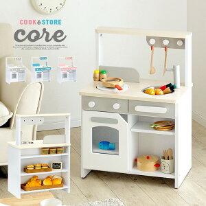 ままごとキッチン cook&store core 組立品