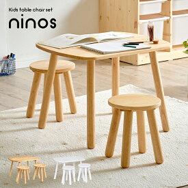 【簡単組立】キッズテーブルチェアセット ninos2(ニノス2) 2色対応 キッズテーブル キッズチェア 3点セット スツール キッズチェアー 椅子 いす イス チェア チェアー 机 テーブル キッズ 子ども用 子供用 キッズルーム 木製