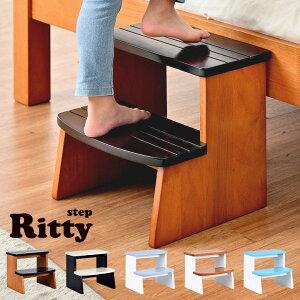 【完成品/耐荷重80kg】踏み台 Ritty(リッティー) 5色対応 2段 キッズ ジュニア 子供 子供用 ステップ 昇降 木製 おしゃれ ステップ台 踏み台昇降 台 キッズチェア チェア 子供用踏み台 ロースツ