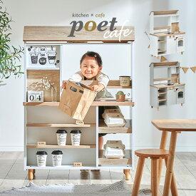 【リバーシブルで遊べるキッチンカフェ】おままごとキッチン poet cafe(ポエトカフェ) 2色対応 おままごと おままごとキッチン おままごとセット お店屋さん お店やさんごっこ クリスマスプレゼント おもちゃ 家事 木製 rvw