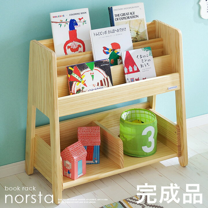 【割引クーポン配布中】木製 ブックラック norsta(ノスタ) 幅70cm ナチュラル