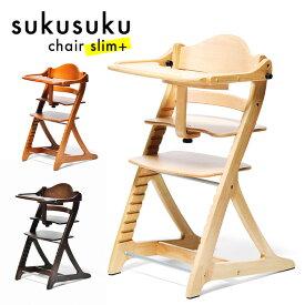ベビーチェア すくすくチェアスリムプラス ガード&テーブル付き 3色対応 ベビーチェアー チェア チェアー イス 子供用 食事用 ダイニングチェア いす 椅子 木製 赤ちゃん キッズチェア 可愛い かわいい おしゃれ