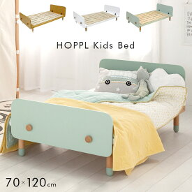 【割引クーポン配布中】【高さ調節可能/1年保証】HOPPL(ホップル) キッズベッド 70×120cm ベビーベッド ベッド ベット kids bed 子供ベッド おしゃれ かわいい 子供 子ども 幼児 キッズ家具 インテリア 子供部屋 子供部屋インテリア