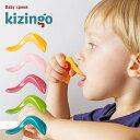 【人間工学に基づいた、握りやすいスプーン】 ベビースプーン Kizingo (キジンゴ) スプーン スプーンデビュー 離乳食 …