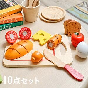 ラッピング無料【CEマーク付】カッティングミール 10点セット 木製おもちゃ セット ままごと おままごと たべものセット 調理器具セット おもちゃ オモチャ