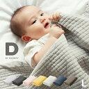 ラッピング無料【コットン100%/手洗いOK】D BY DADWAY(ディーバイダッドウェイ) イブル Lサイズ 140×100cm 7色対応 星 星柄 キルト キルティングマット 乳児 赤ちゃん ベ