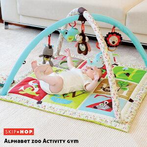 【割引クーポン配布中】【5つのおもちゃ・ピロー付き/洗濯可能】SKIP HOP(スキップホップ) ベビージム アルファベットズー・アクティビティジム 赤ちゃん ベビー おしゃれ おもちゃ 海外プ