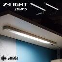 【割引クーポン配布中】山田照明 LED 棚下灯 ZM-015 幅52.5cm コンセントプラグ式
