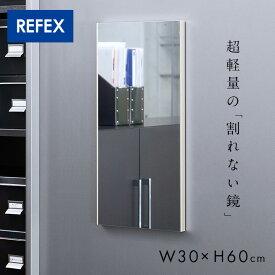 【割引クーポン配布中】【日本製/軽量/割れないミラー】リフェクスミラー マグネットミラー W30xH60cm 4色展開 姿見 全身鏡 マグネットタイプ 壁掛け 壁掛けミラー 磁石 マグネット付きミラー ミラー 鏡