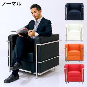 【4色対応】1人掛けソファ ル・コルビジェ LC2 スカイ2 ノーマルタイプ デザイナーズ ソファー Le Corbusier 1P 一人掛け 赤 ソファ sofa ブラック ホワイト レッド オレンジ リプロダクト ジェネリ