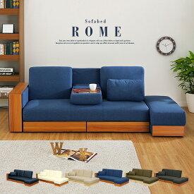 【引出し収納/収納式サイドテーブル】ソファベッド ROME4(ローマ4) 6色対応 ソファーベッド 3人掛け ソファ ソファー カウチソファ カウチソファー シングルベッド シングルベット 収納 スツール オットマン クッション