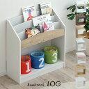 新色登場 幅73cm 絵本ラック LOG(ログ) 5色対応 ブックラック 絵本棚 本棚 キッズラック ランドセル収納 おもちゃ収納…