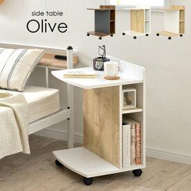 サイドテーブル Olive(オリーブ) 3色対応 高さ60cm テーブル ナイトテーブル サイドチェスト カフェテーブル マガジンラック ミニデスク コの字型 ベッド ソファ キャスター付き 可動棚付き おしゃれ 北欧 収納