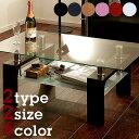 【選べる2タイプ】105・120 ガラステーブル WINE(ワイン) 6色対応 センターテーブル コーヒーテーブル リビングテーブ…