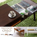 リビングテーブル OSLO(オスロ) 3色対応 ガラスーテーブル ローテーブル カフェテーブル センターテーブル コーヒーテーブル ホワイト ブラウン ダークブ...