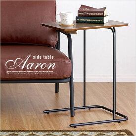 サイドテーブル Aaron(アーロン) テーブル ミニテーブル カフェテーブル 木製 おしゃれ スチール 脚 ベッド・ソファ横に リビング リビングテーブル ナイトテーブル モダンデザイン シンプル END-222BR
