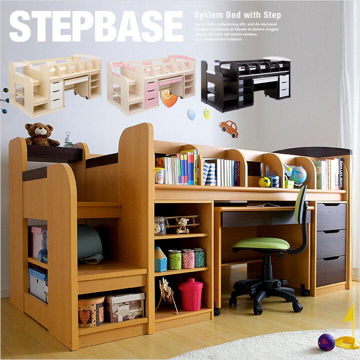 【階段+超ワイド本棚付/耐荷重180kg】システムベッド STEPBASE3(ステップベース3) ライトブラウン/ナチュラル/ピンク/ブラウン