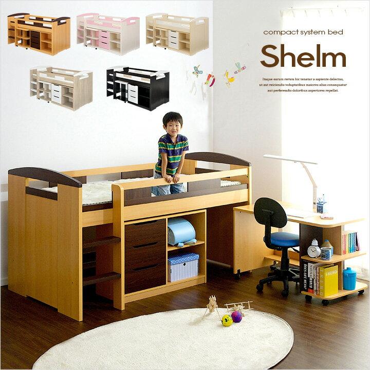 【新色登場】システムベッド Shelm4(シェルム4) 5色対応 ロフトベッド ロフトベット システムデスク システムベッドデスク デスクベッド ロータイプ 机付き 学習机 学習デスク 子供部屋 木製 大人 子供 本棚
