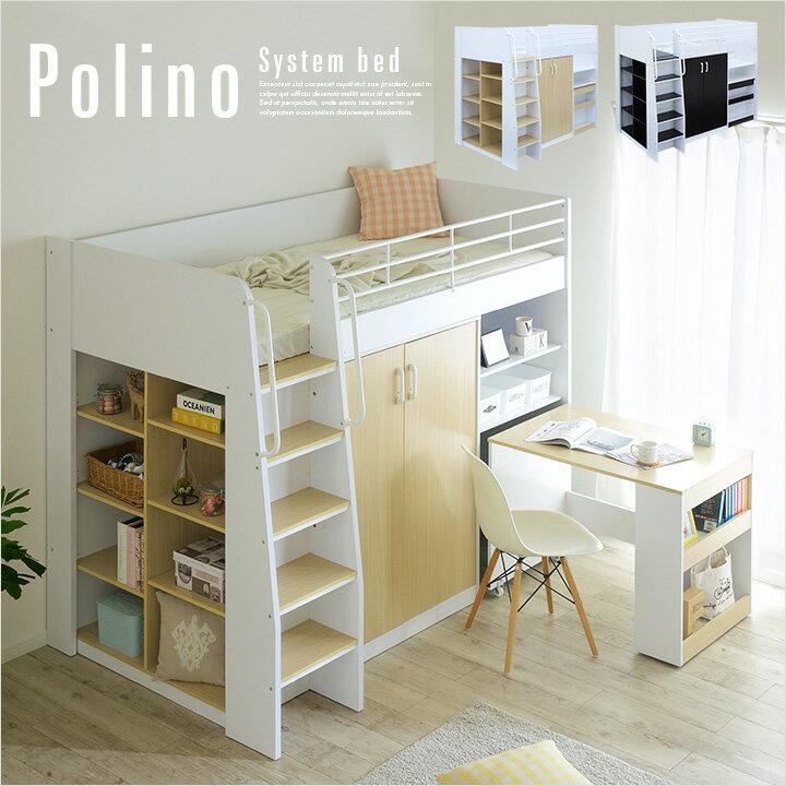 【大容量収納/ワードローブ付】ロフトシステムベッド Polino(ポリーノ) ナチュラル/ホワイト システムベッド ロフトベッド システムベッドデスク システムベット ロフトベット 収納棚 本棚 木製