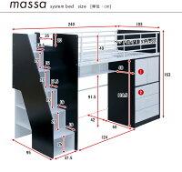 階段付きロフトシステムベッドmassa(マッサ)2色対応