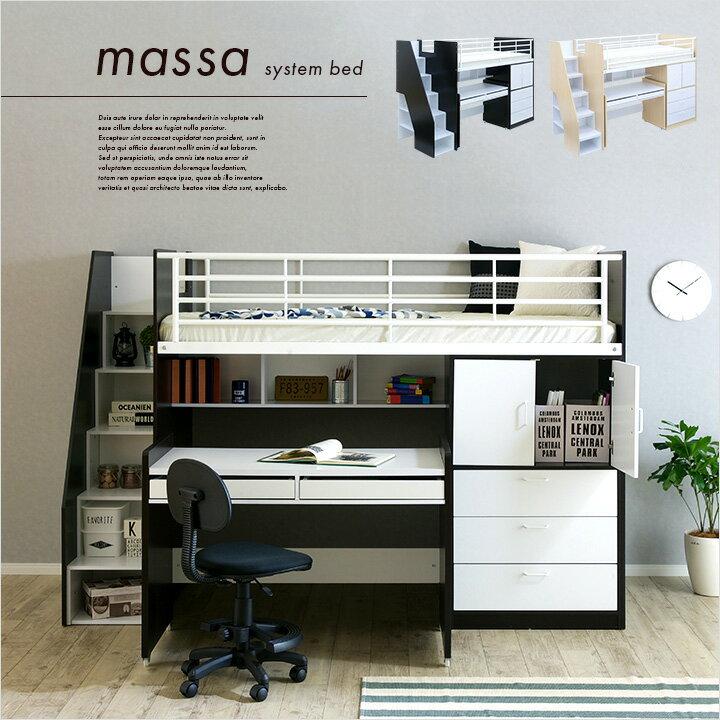 【9%OFFクーポン配布中】【大容量収納/階段付き】ロフトシステムベッド massa3(マッサ3) 2色対応 システムベッド ロフトベッド システムベッドデスク システムベット ロフトベット 子供用ベッド 子供 ベッド 階段 木製