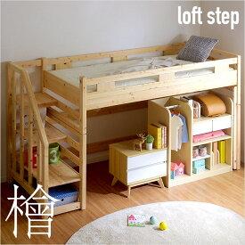 【国産檜100%使用/階段付き】ロータイプ ロフトベッド KUSKUS loft step(クスクスロフトステップ) H141cm ロフトベット ロフト 階段 子供用 大人用 子供部屋