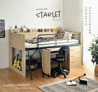 コンパクトシステムベッド3点セットSTARLET(スターレット)