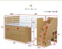 階段付きシステムベッドLeafstep(リーフステップ)