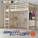 【業務用可/特許申請構造/耐荷重500kg】宮付き ロフトベッド eeny loft(イーニーロフト) Hi basic H176cm 12色対応 …